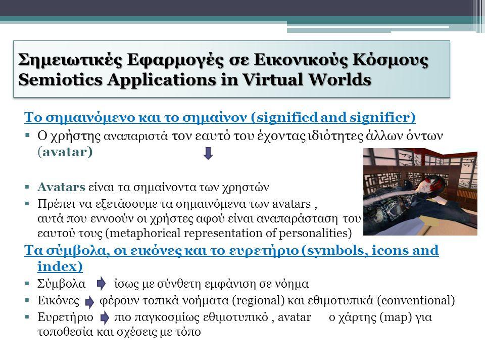 Σημειωτικές Εφαρμογές σε Εικονικούς Κόσμους Semiotics Applications in Virtual Worlds