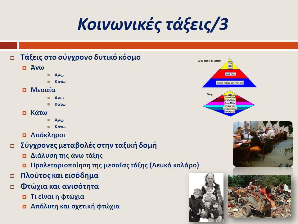 Κοινωνικές τάξεις/3 Τάξεις στο σύγχρονο δυτικό κόσμο