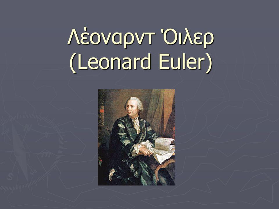 Λέοναρντ Όιλερ (Leonard Euler)