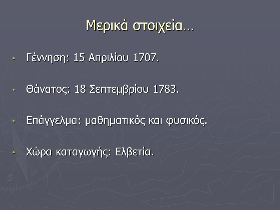Μερικά στοιχεία… Γέννηση: 15 Απριλίου 1707.