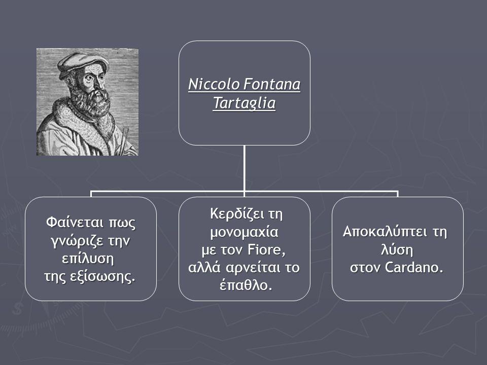 Niccolo Fontana Tartaglia Φαίνεται πως γνώριζε την επίλυση