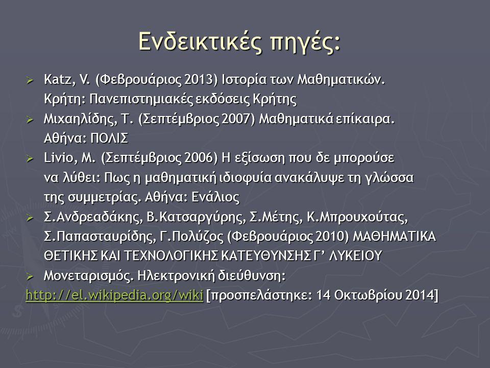 Ενδεικτικές πηγές: Katz, V. (Φεβρουάριος 2013) Ιστορία των Μαθηματικών. Κρήτη: Πανεπιστημιακές εκδόσεις Κρήτης.