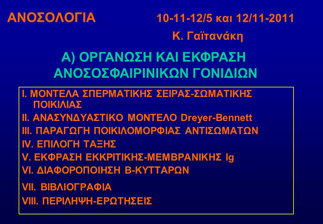 ΑΝΟΣΟΛΟΓΙΑ 10-11-12/5 και 12/11-2011 Κ. Γαϊτανάκη