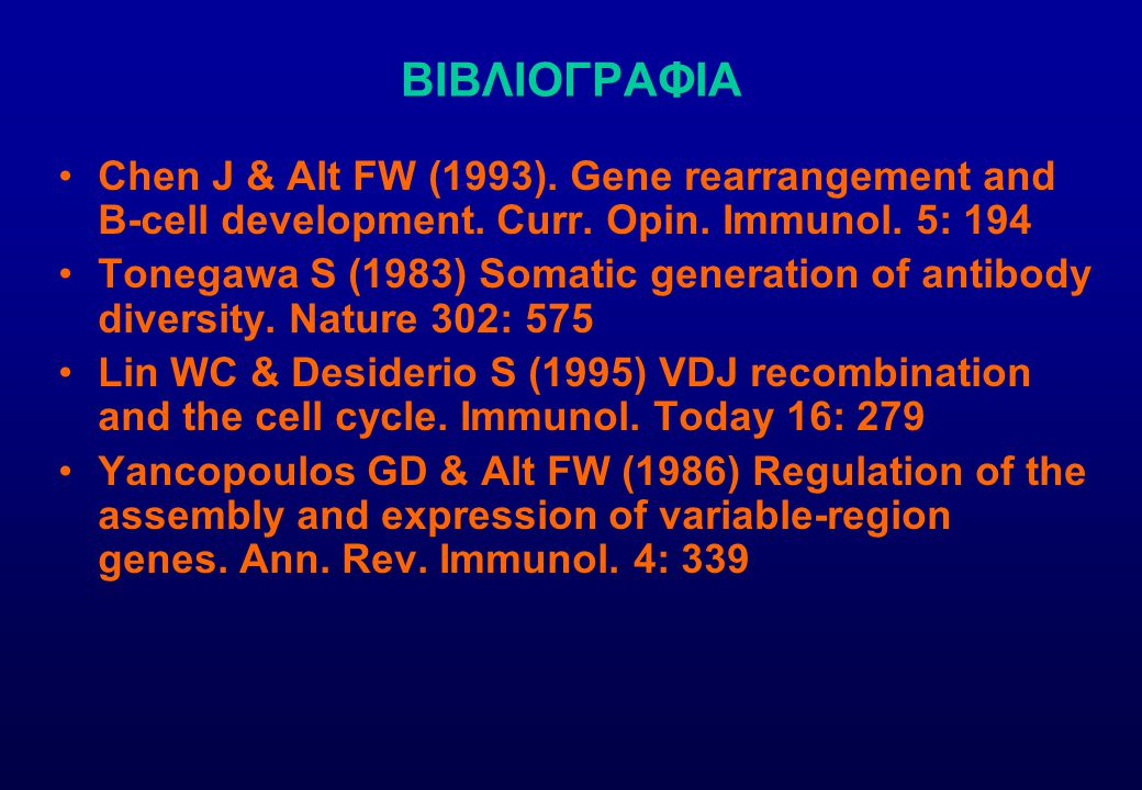 ΒΙΒΛΙΟΓΡΑΦΙΑ Chen J & Alt FW (1993). Gene rearrangement and B-cell development. Curr. Opin. Immunol. 5: 194.