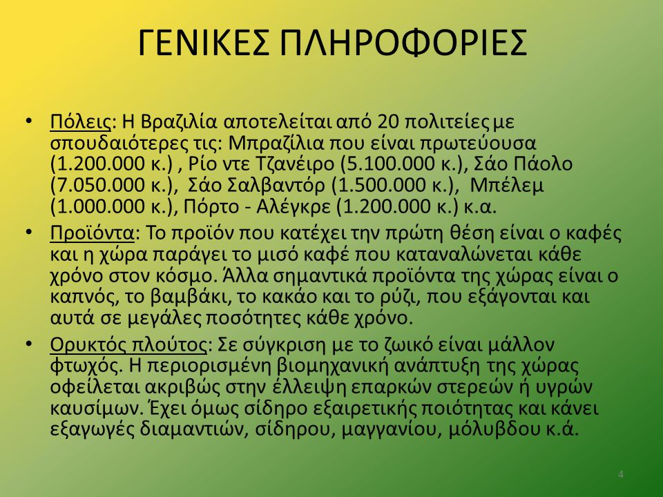ΓΕΝΙΚΕΣ ΠΛΗΡΟΦΟΡΙΕΣ