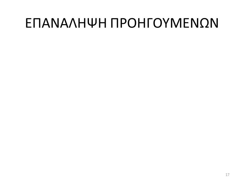 ΕΠΑΝΑΛΗΨΗ ΠΡΟΗΓΟΥΜΕΝΩΝ