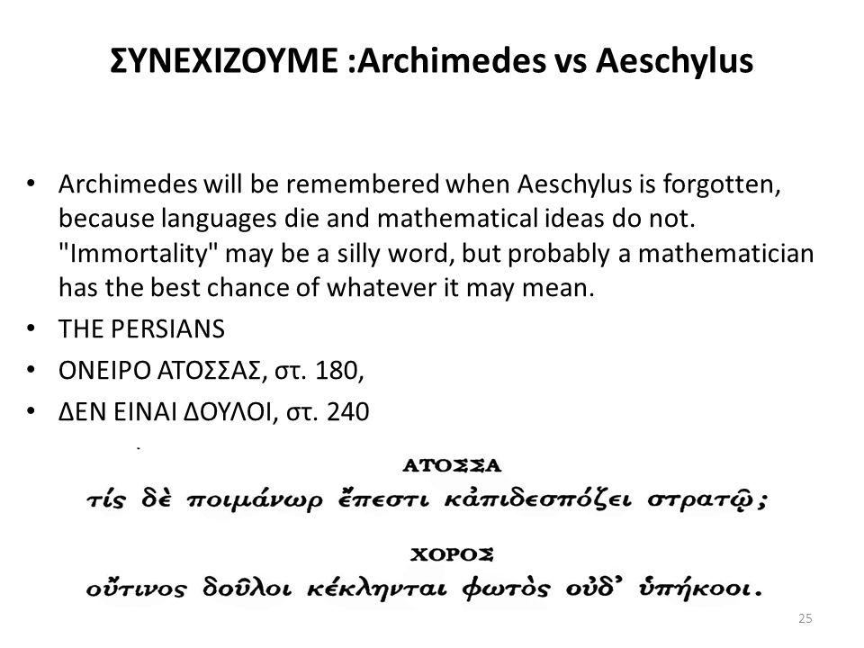 ΣΥΝΕΧΙΖΟΥΜΕ :Archimedes vs Aeschylus