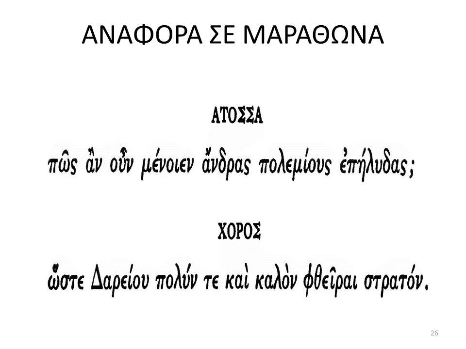ΑΝΑΦΟΡΑ ΣΕ ΜΑΡΑΘΩΝΑ