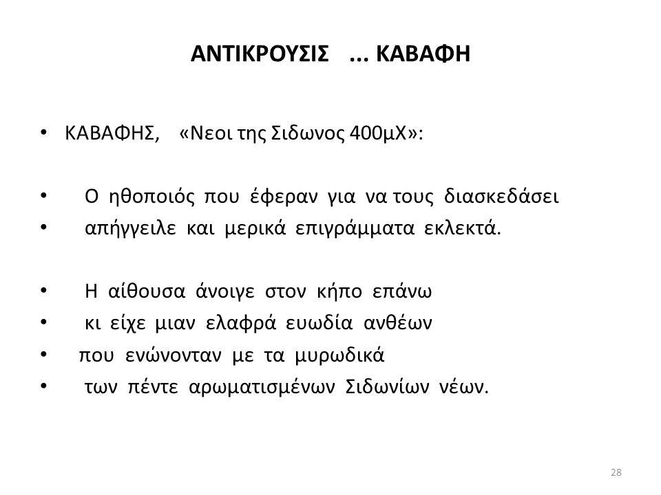 ΑΝΤΙΚΡΟΥΣΙΣ ... ΚΑΒΑΦΗ ΚΑΒΑΦΗΣ, «Νεοι της Σιδωνος 400μΧ»: