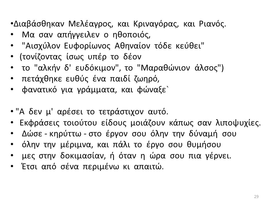 Διαβάσθηκαν Μελέαγρος, και Κριναγόρας, και Ριανός.
