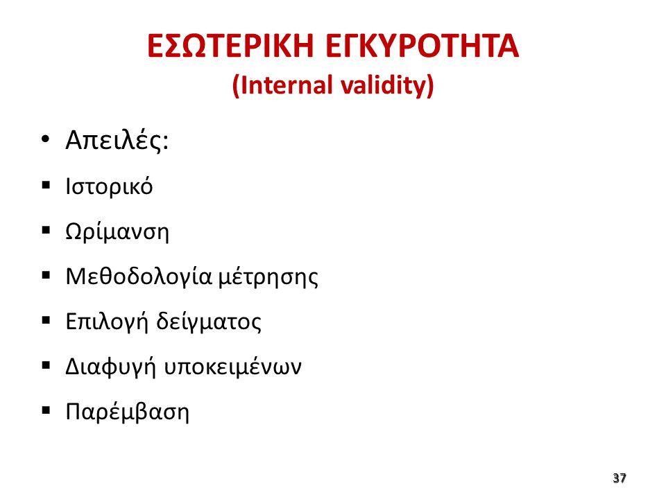 ΕΣΩΤΕΡΙΚΗ ΕΓΚΥΡΟΤΗΤΑ (Internal validity)