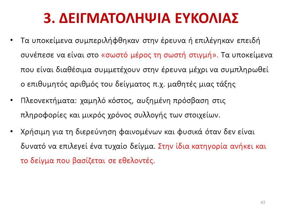 3. ΔΕΙΓΜΑΤΟΛΗΨΙΑ ΕΥΚΟΛΙΑΣ