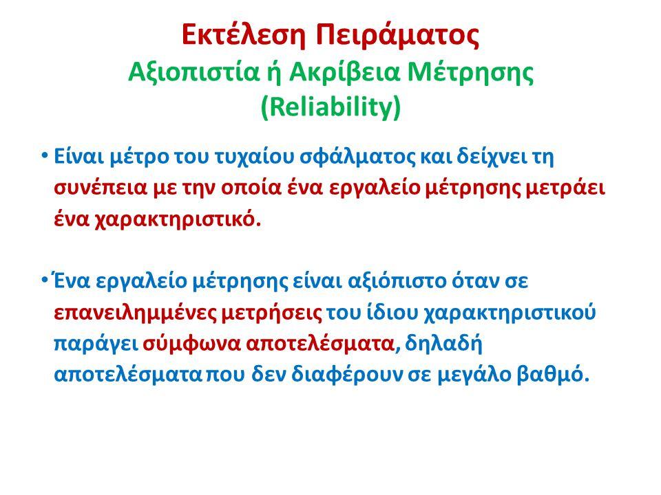Εκτέλεση Πειράματος Αξιοπιστία ή Ακρίβεια Μέτρησης (Reliability)