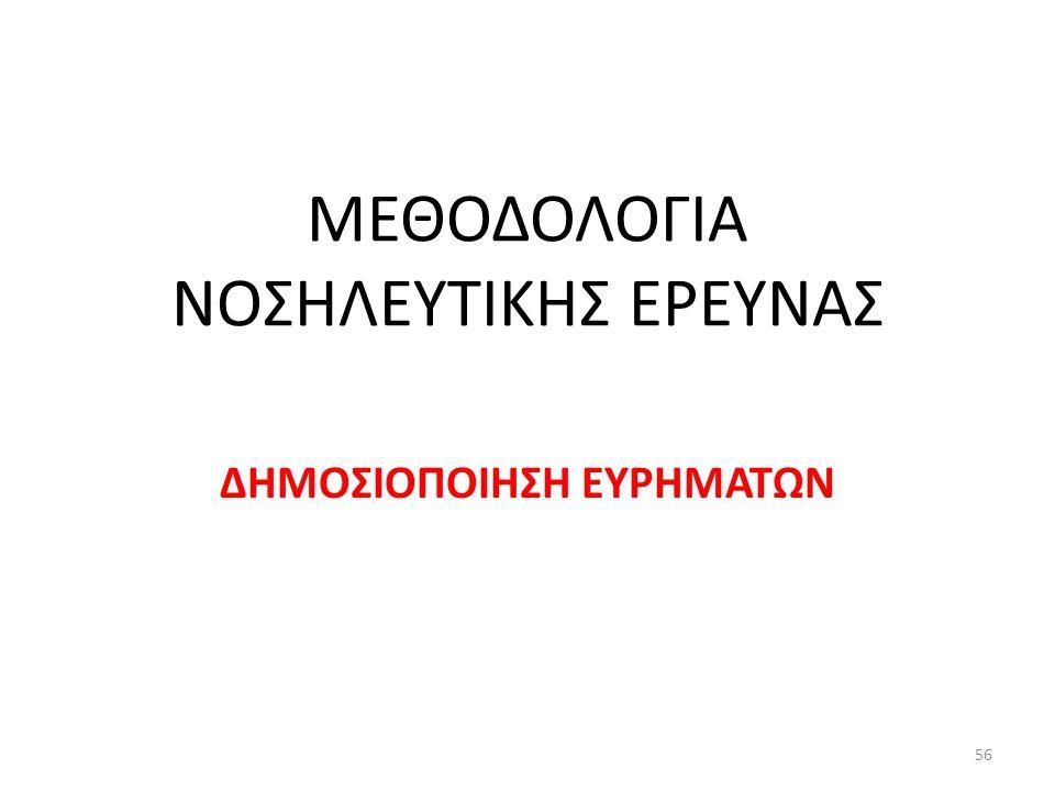 ΜΕΘΟΔΟΛΟΓΙΑ ΝΟΣΗΛΕΥΤΙΚΗΣ ΕΡΕΥΝΑΣ