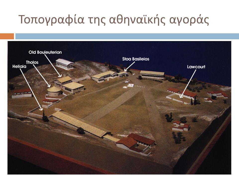Τοπογραφία της αθηναϊκής αγοράς