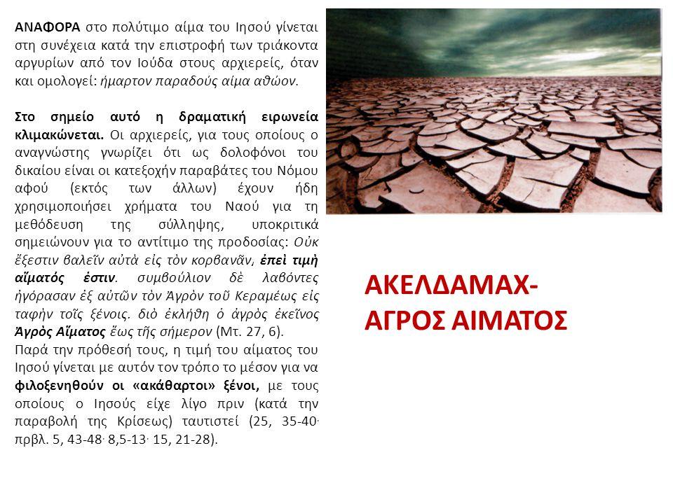 ΑΚΕΛΔΑΜΑΧ- ΑΓΡΟΣ ΑΙΜΑΤΟΣ