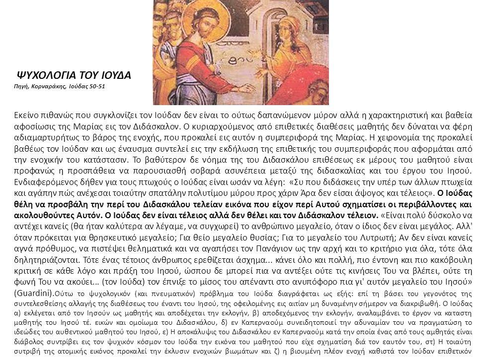 ΨΥΧΟΛΟΓΙΑ ΤΟΥ ΙΟΥΔΑ Πηγή, Κορναράκης, Ιούδας 50-51
