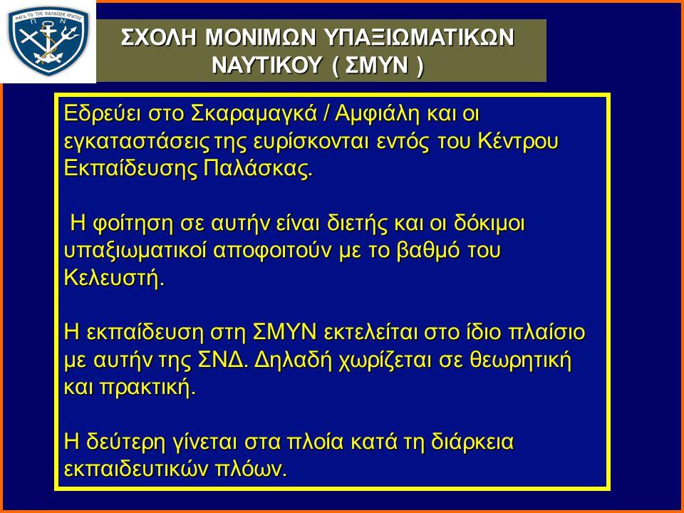 ΣΧΟΛΗ ΜΟΝΙΜΩΝ ΥΠΑΞΙΩΜΑΤΙΚΩΝ ΝΑΥΤΙΚΟΥ ( ΣΜΥΝ )