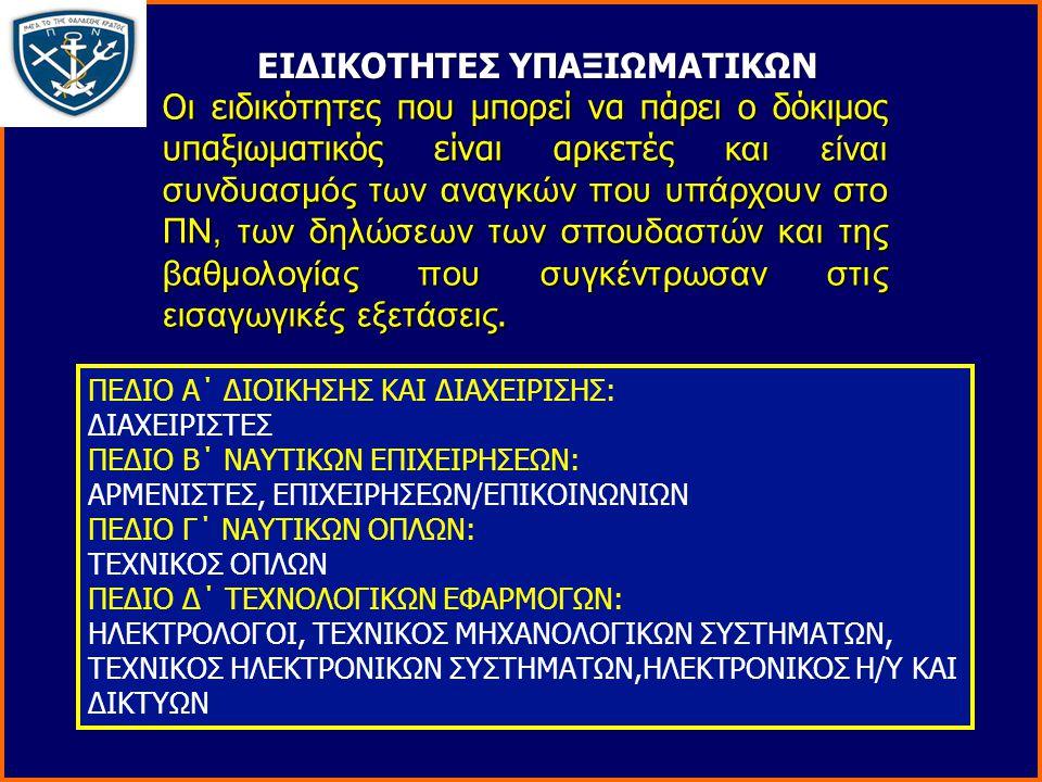 ΕΙΔΙΚΟΤΗΤΕΣ ΥΠΑΞΙΩΜΑΤΙΚΩΝ