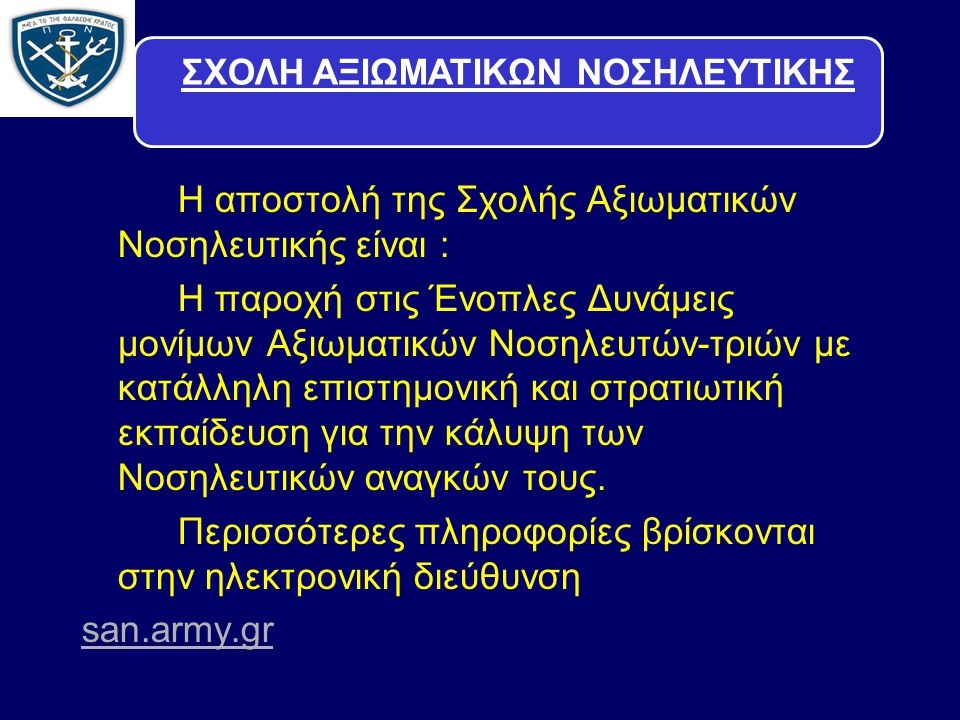 ΣΧΟΛΗ ΑΞΙΩΜΑΤΙΚΩΝ ΝΟΣΗΛΕΥΤΙΚΗΣ