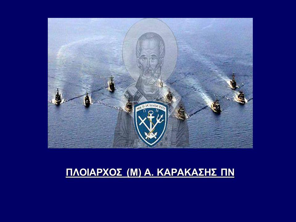 ΠΛΟΙΑΡΧΟΣ (Μ) Α. ΚΑΡΑΚΑΣΗΣ ΠΝ