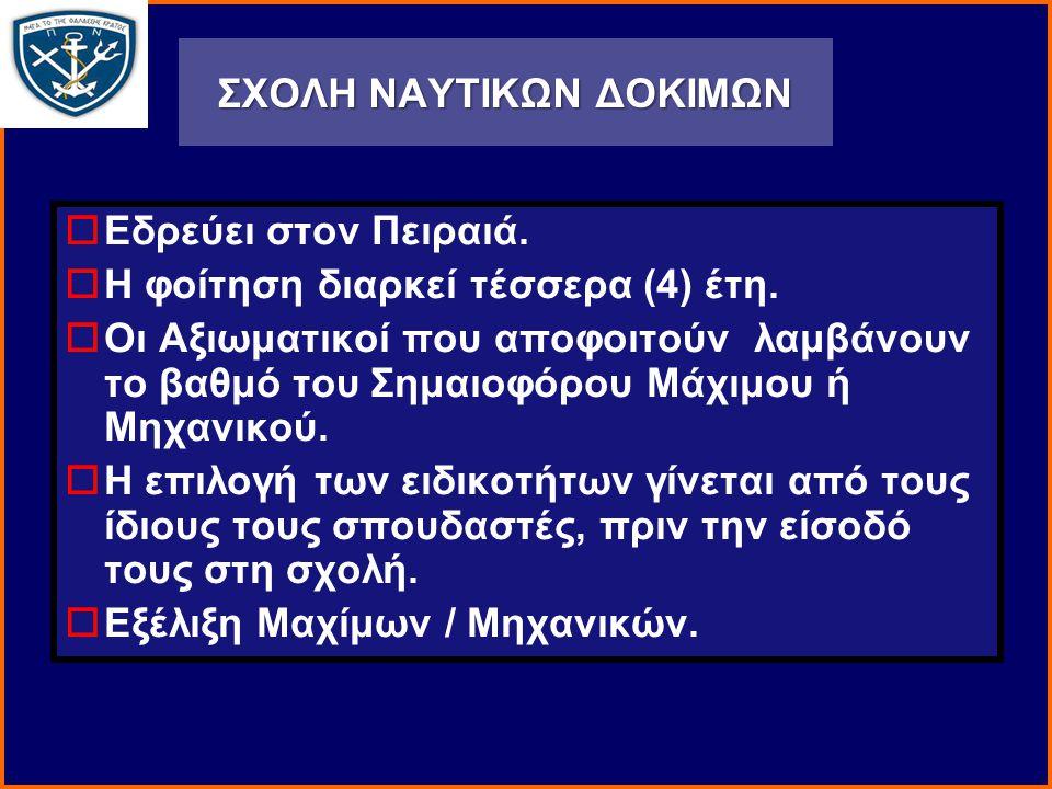 ΣΧΟΛΗ ΝΑΥΤΙΚΩΝ ΔΟΚΙΜΩΝ