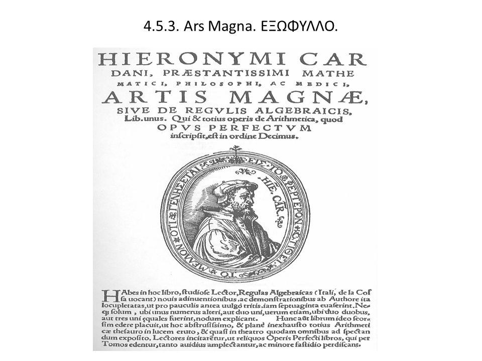 4.5.3. Ars Magna. ΕΞΩΦΥΛΛΟ.
