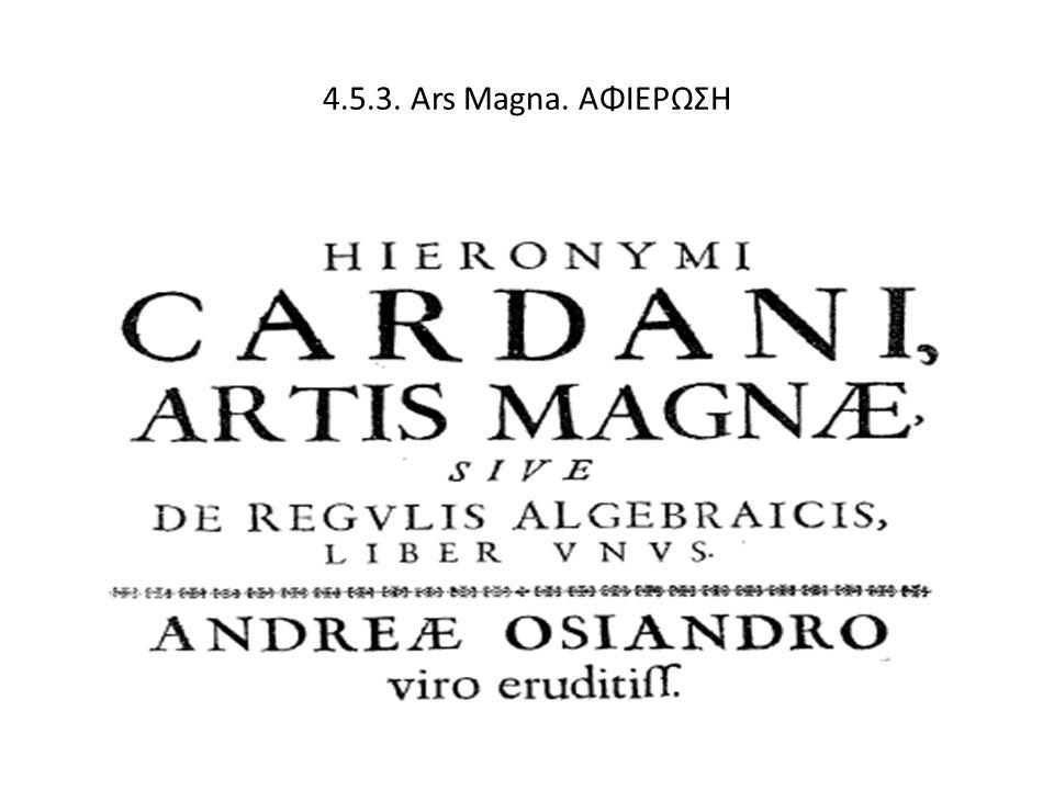 4.5.3. Ars Magna. ΑΦΙΕΡΩΣΗ