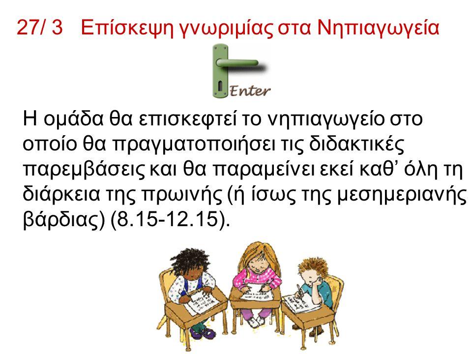 27/ 3 Επίσκεψη γνωριμίας στα Νηπιαγωγεία