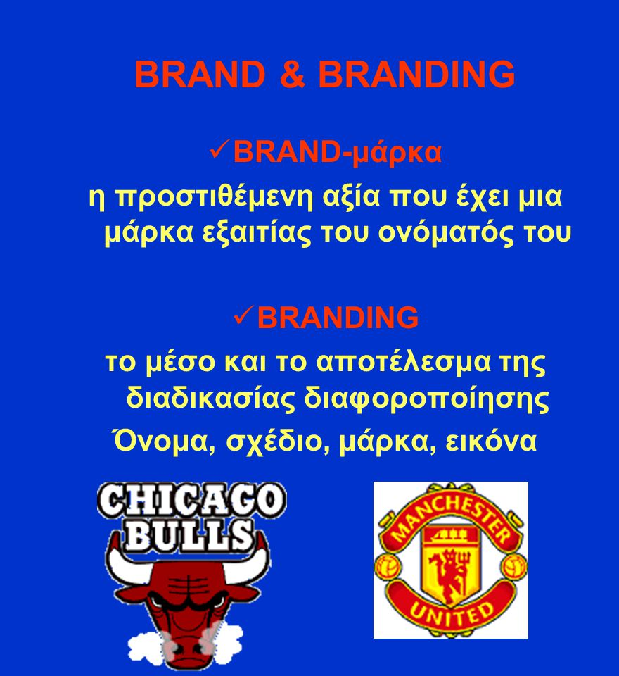 BRAND & BRANDING BRAND-μάρκα