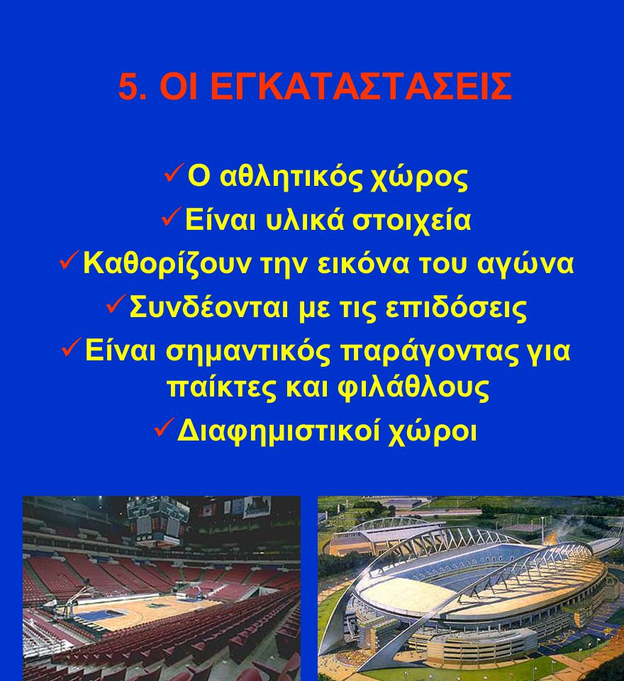 5. ΟΙ ΕΓΚΑΤΑΣΤΑΣΕΙΣ Ο αθλητικός χώρος Είναι υλικά στοιχεία