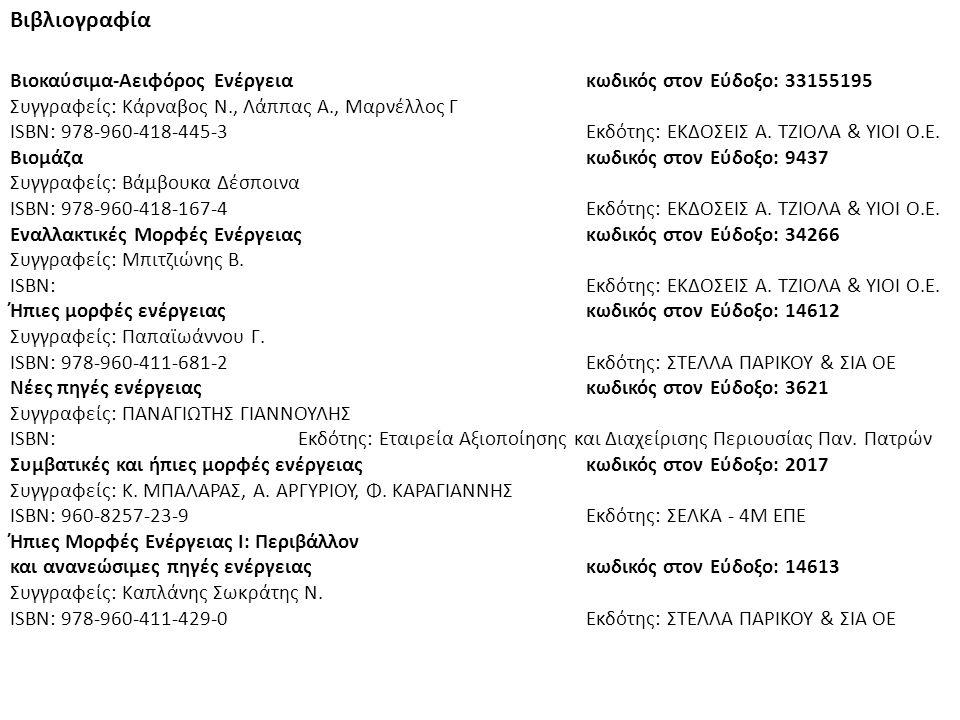 Βιβλιογραφία Βιοκαύσιμα-Αειφόρος Ενέργεια κωδικός στον Εύδοξο: 33155195. Συγγραφείς: Κάρναβος Ν., Λάππας Α., Μαρνέλλος Γ.