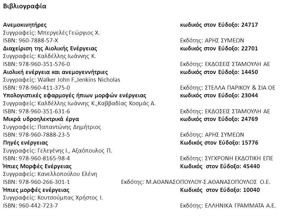 Βιβλιογραφία Ανεμοκινητήρες κωδικός στον Εύδοξο: 24717