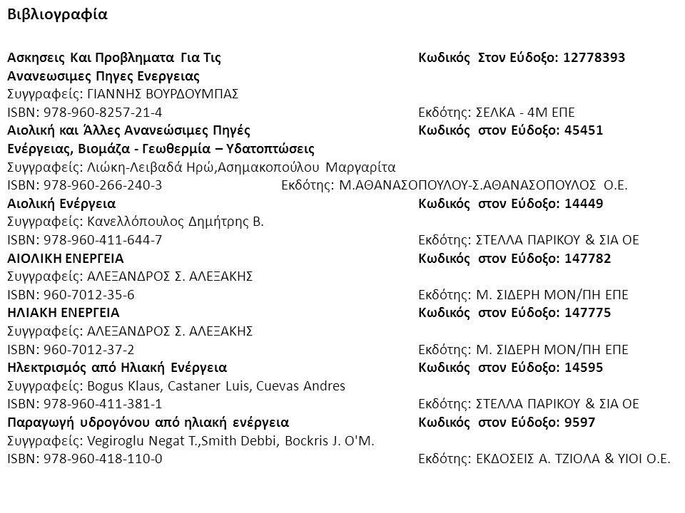 Βιβλιογραφία Ασκησεις Και Προβληματα Για Τις Κωδικός Στον Εύδοξο: 12778393. Ανανεωσιμες Πηγες Ενεργειας.