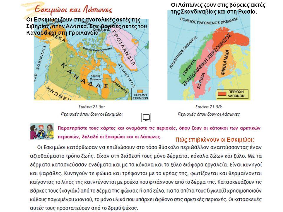 Οι Λάπωνες ζουν στις βόρειες ακτές της Σκανδιναβίας και στη Ρωσία.