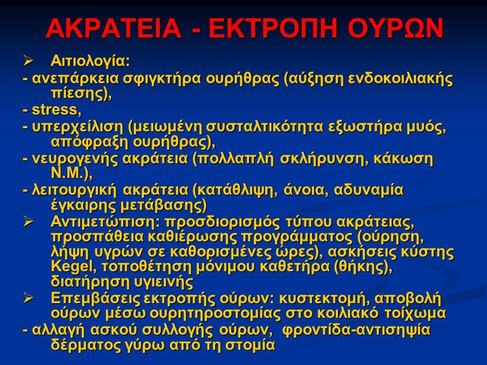ΑΚΡΑΤΕΙΑ - ΕΚΤΡΟΠΗ ΟΥΡΩΝ