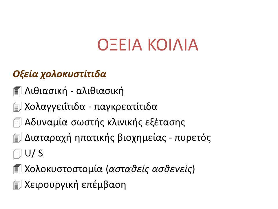 ΟΞΕΙΑ ΚΟΙΛΙΑ Οξεία χολοκυστίτιδα Λιθιασική - αλιθιασική