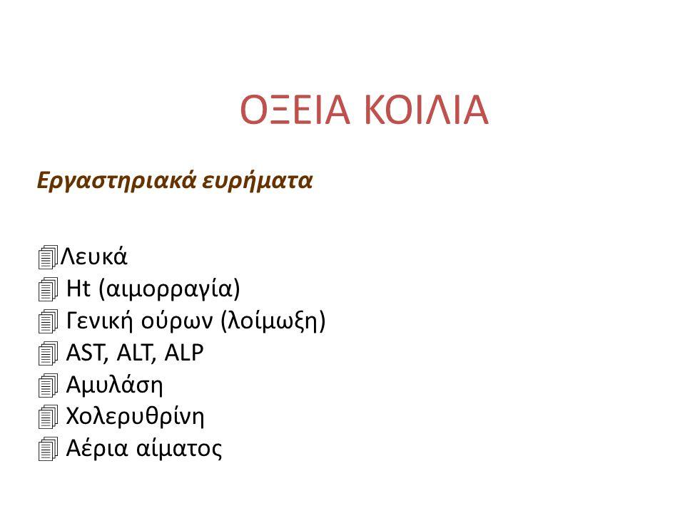 ΟΞΕΙΑ ΚΟΙΛΙΑ Εργαστηριακά ευρήματα Λευκά Ht (αιμορραγία)