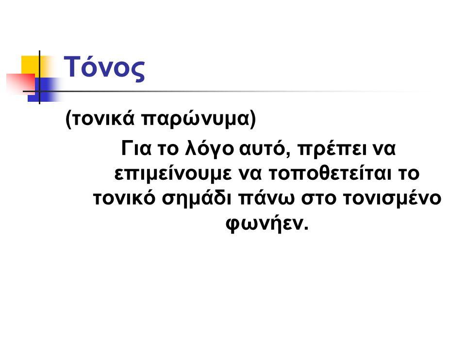 Τόνος (τονικά παρώνυμα)
