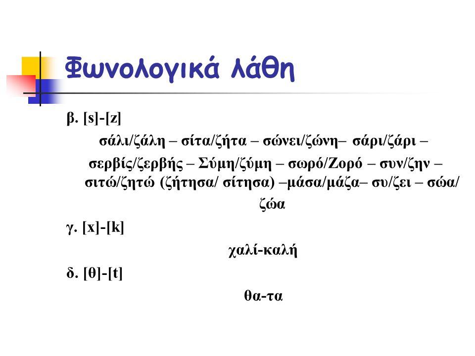 σάλι/ζάλη – σίτα/ζήτα – σώνει/ζώνη– σάρι/ζάρι –
