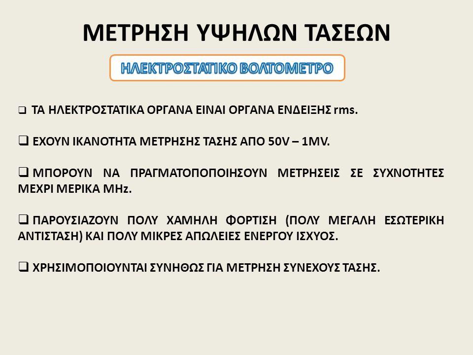 ΗΛΕΚΤΡΟΣΤΑΤΙΚΟ ΒΟΛΤΟΜΕΤΡΟ