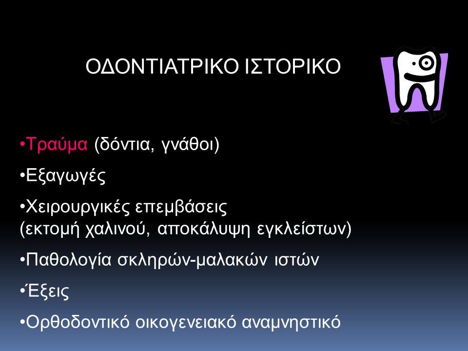 ΟΔΟΝΤΙΑΤΡΙΚΟ ΙΣΤΟΡΙΚΟ