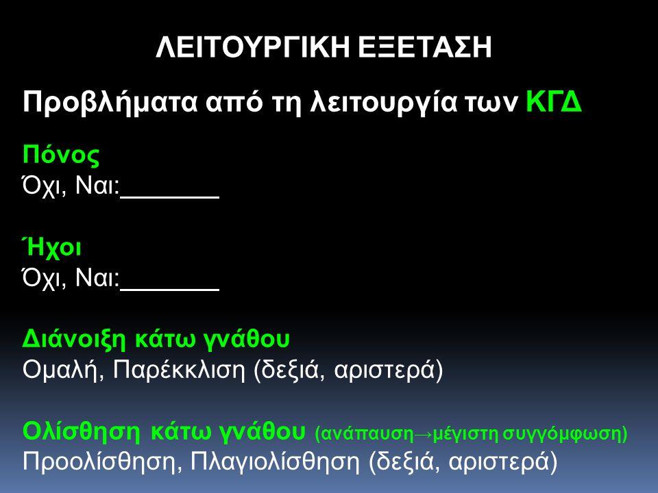 Προβλήματα από τη λειτουργία των ΚΓΔ