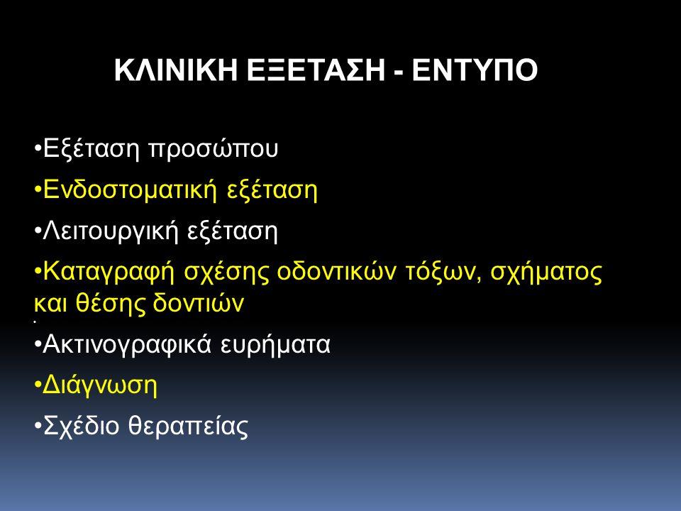 ΚΛΙΝΙΚΗ ΕΞΕΤΑΣΗ - ΕΝΤΥΠΟ