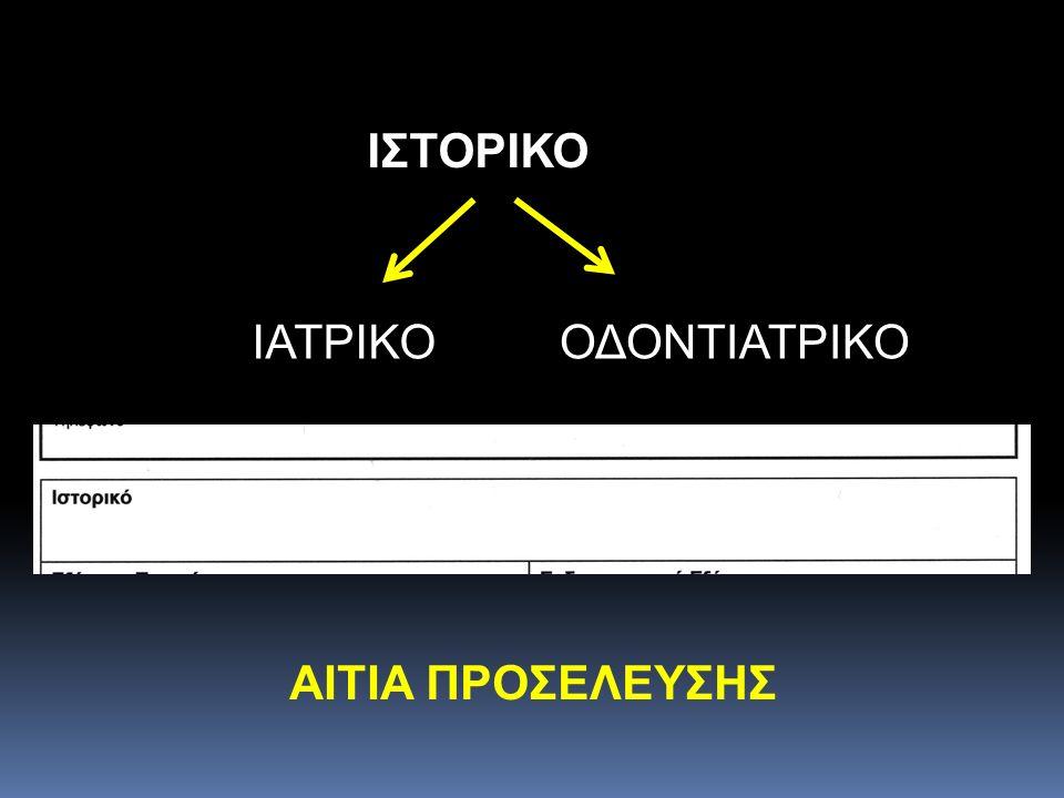 ΙΣΤΟΡΙΚΟ ΙΑΤΡΙΚΟ ΟΔΟΝΤΙΑΤΡΙΚΟ ΑΙΤΙΑ ΠΡΟΣΕΛΕΥΣΗΣ
