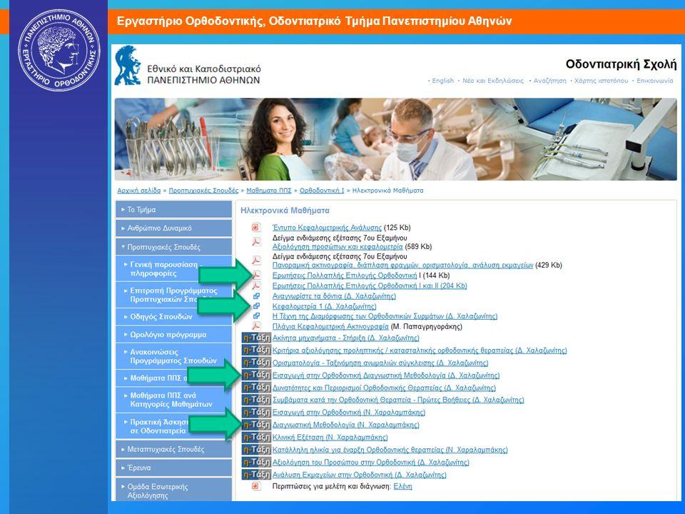 Μελετήστε αυτό για να μάθετε περί ανατομίας της κεφαλομετρικής ακτινογραφίας.