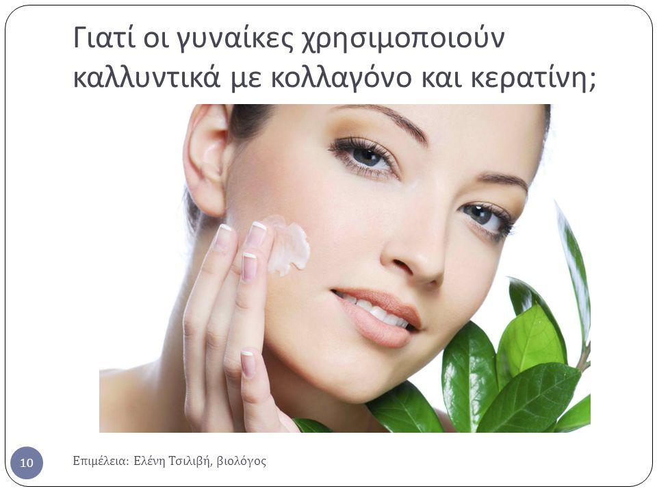 Γιατί οι γυναίκες χρησιμοποιούν καλλυντικά με κολλαγόνο και κερατίνη;