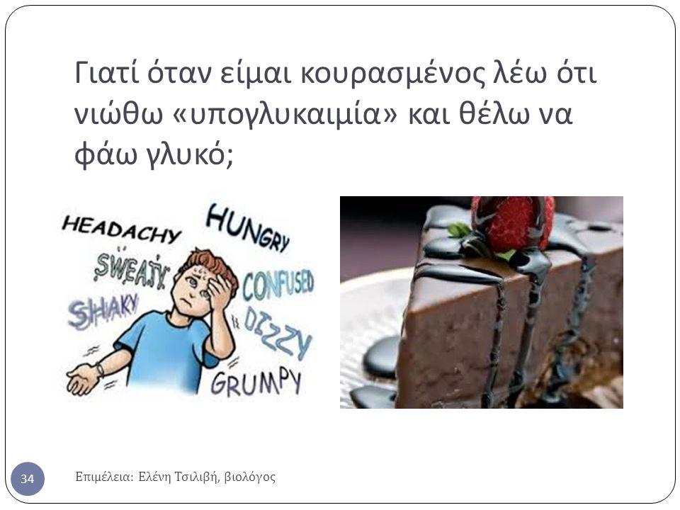 Γιατί όταν είμαι κουρασμένος λέω ότι νιώθω «υπογλυκαιμία» και θέλω να φάω γλυκό;