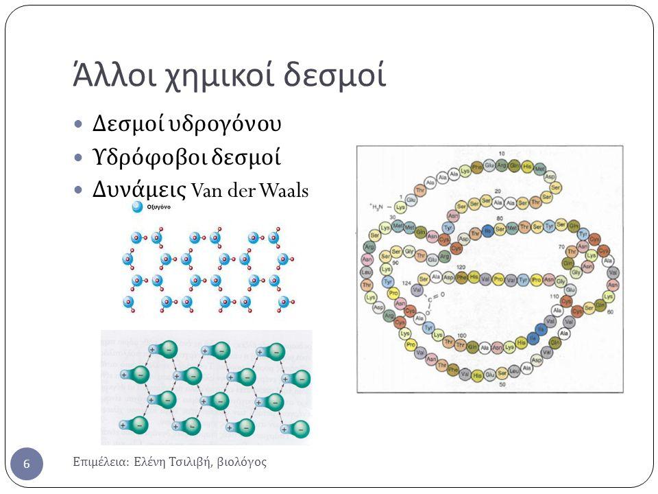 Άλλοι χημικοί δεσμοί Δεσμοί υδρογόνου Υδρόφοβοι δεσμοί
