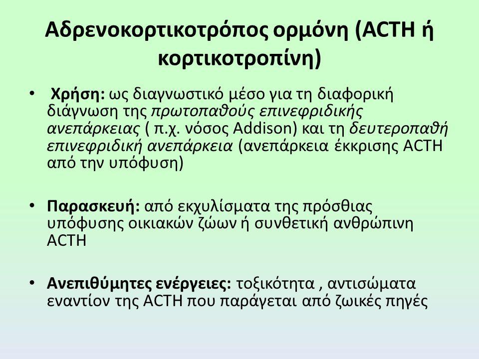 Αδρενοκορτικοτρόπος ορμόνη (ACTH ή κορτικοτροπίνη)